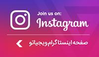 صفحه اینستاگرام ویجیاتو