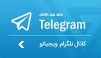 کانال تلگرام ویجیاتو