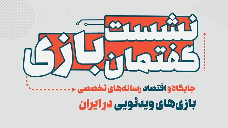 اولین نشست گفتمان بازی سهشنبه ۲۸ خرداد برگزار میشود