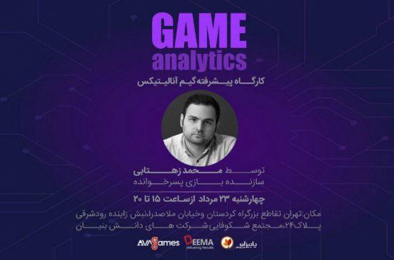 سازنده بازی پسرخوانده «کارگاه تخصصی گیم آنالیتیکس» را برگزار خواهد کرد