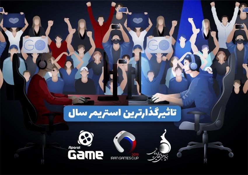 رقابت تاثیرگذارترین استریمرها در جام قهرمانان بازیهای ویدیویی