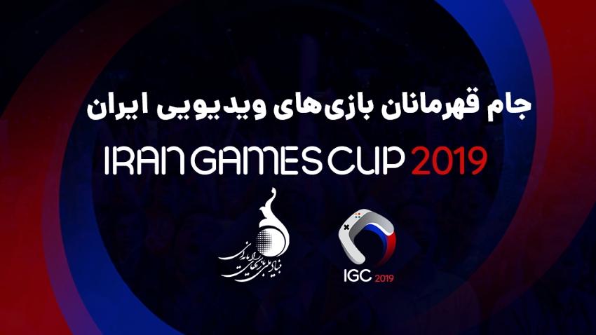 روزهای برگزاری و گروهبندی مسابقات تهران جام قهرمانان بازیهای ویدیویی مشخص شد