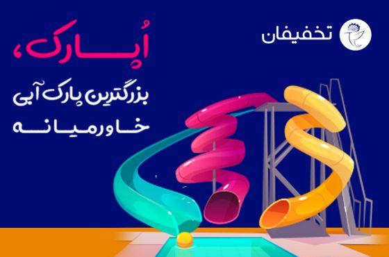 کد تخفیف اپارک و تفریحات تهران ویژه کاربران ویجیاتو