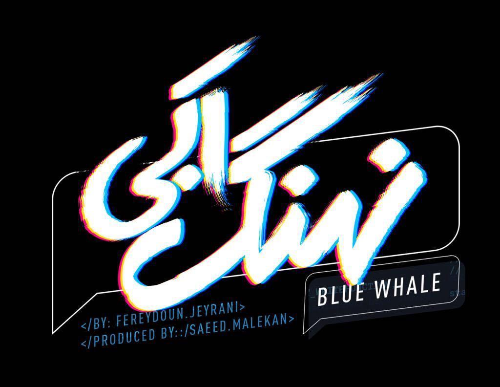 نقد سریال نهنگ آبی
