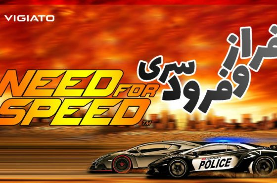 ویجیاتو – فراز و فرود سری Need for Speed