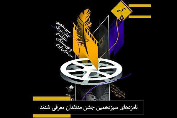 نامزدهای سیزدهمین جشن منتقدان سینمای ایران مشخص شدند