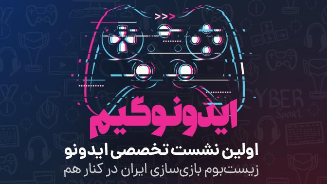 رویداد ایدونوگیم با هدف بررسی موضوعات روز ویدیو گیم در ایران برگزار میشود