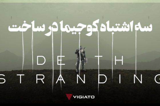 ویجیاتو – ۳ اشتباه کوجیما در ساخت Death Stranding