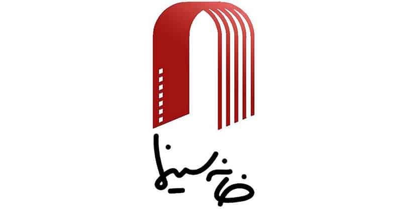 خانه سینما: سینماگران دیگر به برنامههای صدا و سیما نروند