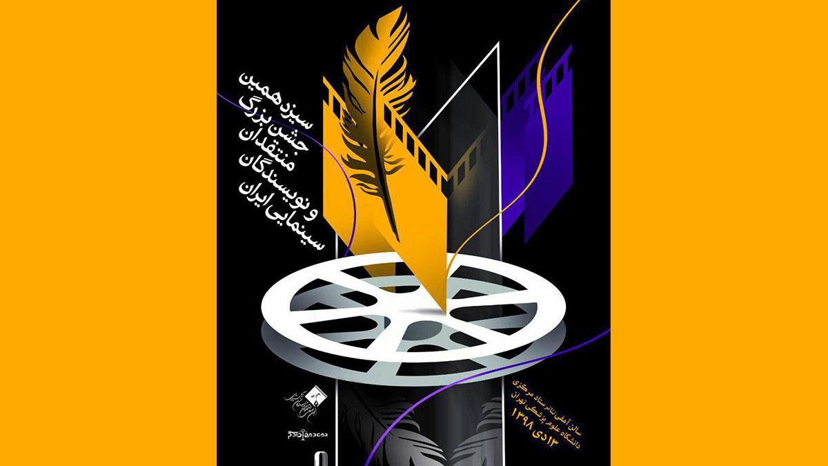 «جشن منتقدان سینما» برندگان خود را شناخت