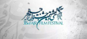 گروهبندی فیلمهای سیوهشتمین جشنواره فیلم فجر اعلام شد