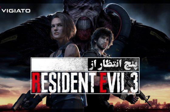 برنامه ویدیویی ویجیاتو – ۵ انتظاری که از بازسازی Resident Evil 3 داریم