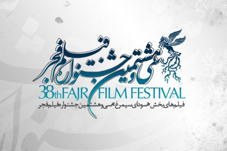 برندگان سی و هشتمین جشنواره فیلم فجر مشخص شدند؛ «خورشید» درخشید