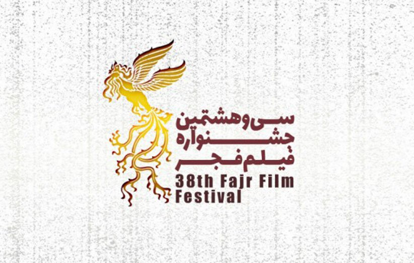 نامزدهای سیمرغ بلورین جشنواره فیلم فجر ۳۸ اعلام شدند