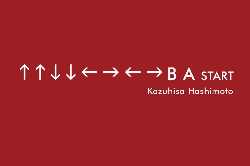 کازوهیسا هاشیموتو، خالق رمز معروف Konami Code در سن ۶۱ سالگی درگذشت