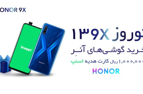 جشنواره فروش نوروزی گوشیهای Honor آغاز شد