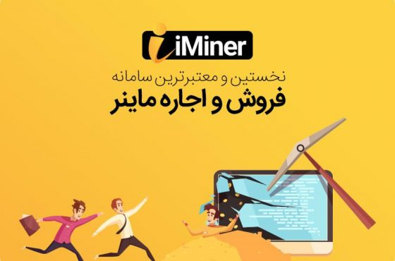 وب سایت آی ماینر بهترین پلتفرم خرید و اجاره ماینر را ارائه کرد