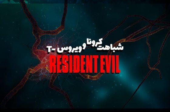 برنامه ویدیویی ویجیاتو – شباهت کرونا با ویروس تی دنیای Resident Evil