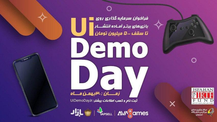 رویداد جذب سرمایهگذار برای بازیهای ویدیویی برگزار میشود