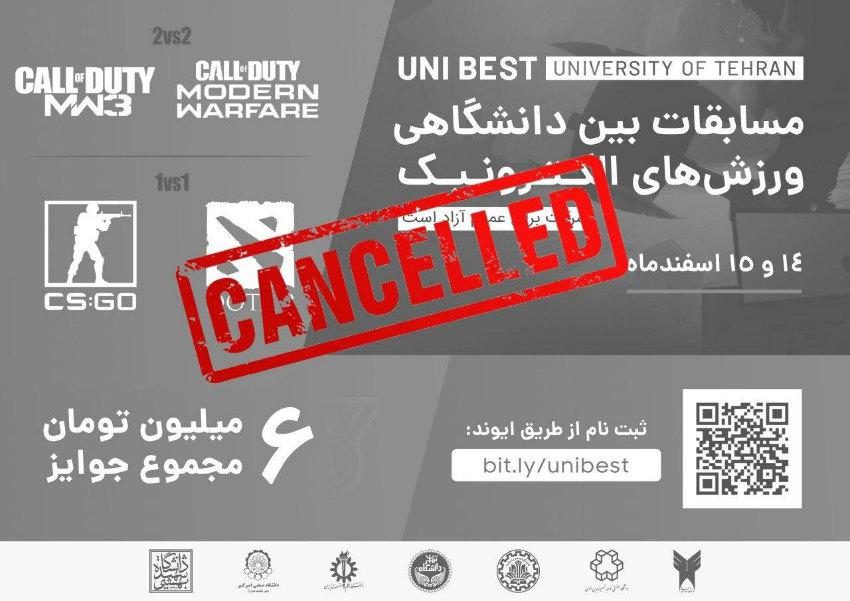 دانشگاه تهران و برگزاری مسابقات DOTA2، کانتر استرایک و Call of Duty [بهروزرسانی: لغو شد]