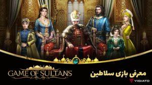 بازی سلاطین – چگونه سطح سلطانمان را ارتقاء دهیم؟