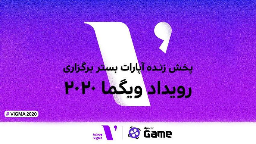جشنواره منتقدان بازیهای ویدیویی از طریق آپارات استریم خواهد شد