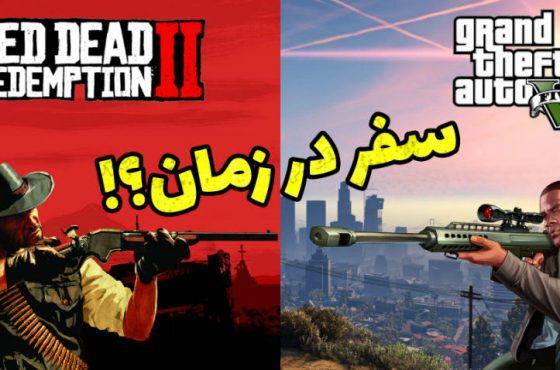 ويجی لاگ: ۴ دلیل چرا GTA و Red Dead Redemption دنیایی مشترک دارند