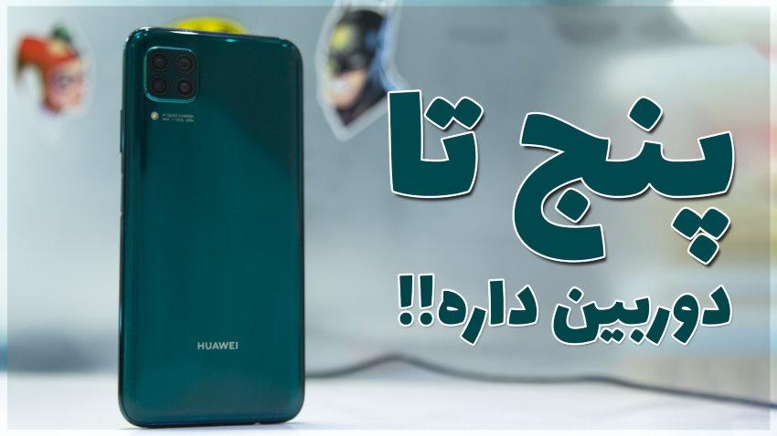آنباکسینگ گوشی Huawei Nova 7i