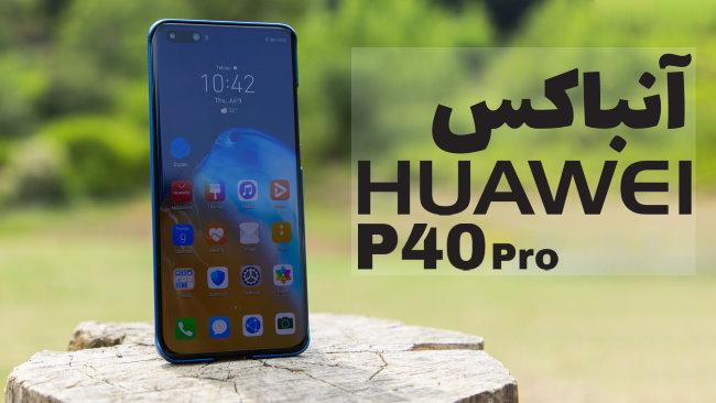 آنباکسینگ گوشی Huawei P40 Pro
