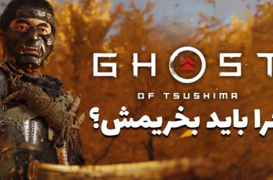 ویجیلاگ: ۵ دلیل برای اینکه باید Ghost of Tsushima را بخرید