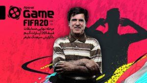 فینال مسابقات آپارات گیم با گزارش سرهنگ علیفر برگزار میشود