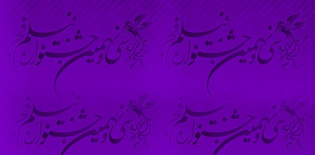 فجر5 1024x506 ویجیاتو: کرونا، جشنواره فیلم فجر و مابقی قضایا اخبار IT