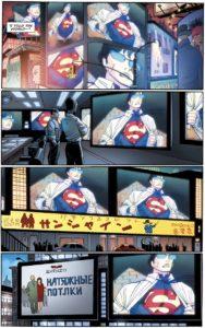 لو رفتن هویت واقعی سوپرمن در شماره ۴۲ کمیک Superman توسط لوئیس لین (برای دیدن سایز کامل روی تصویر کلیک کنید)