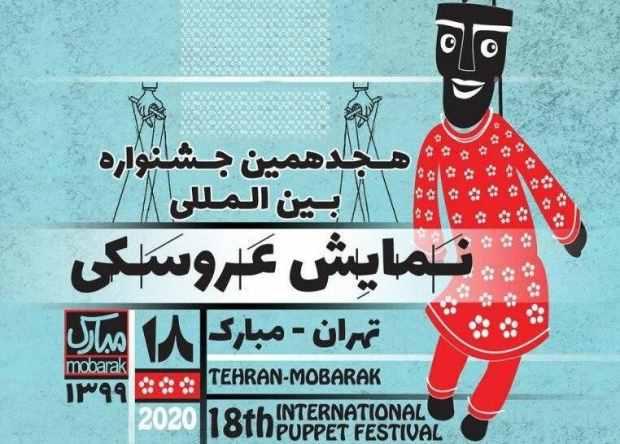 همه چیز درباره جشنواره نمایش عروسکی تهران - مبارک
