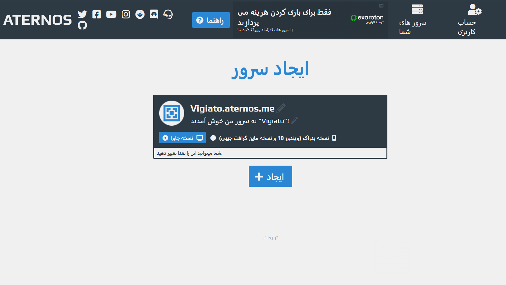 2021 02 21 2 edited ویجیاتو:  راهنمای ساخت سرور شخصی رایگان در ماینکرفت اخبار IT