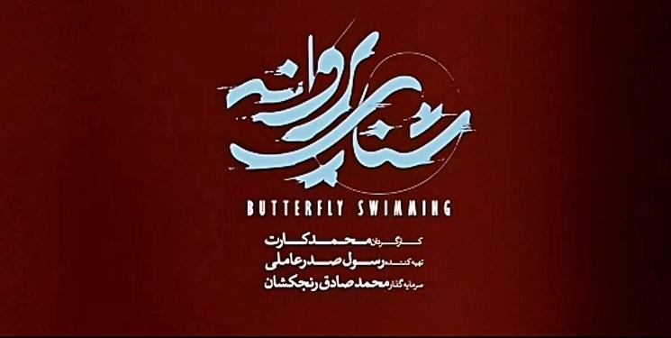 شنای پروانه