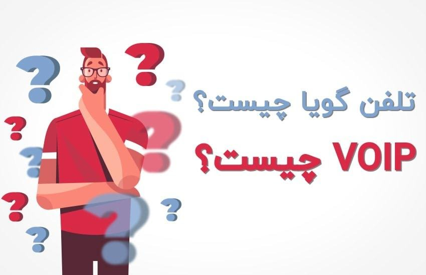 راه اندازی تلفن گویا در سیستم تلفنی VOIP