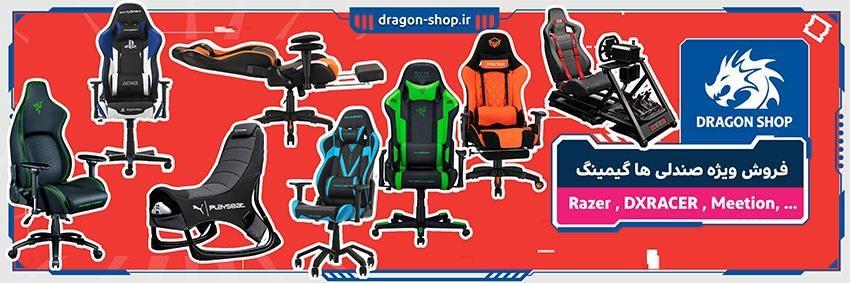 بهترین صندلیهای گیمینگ 2021