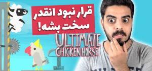 لتسپلی Ultimate Chicken Horse: غیرقابل بازیترین مرحله تاریخ رو ساختیم