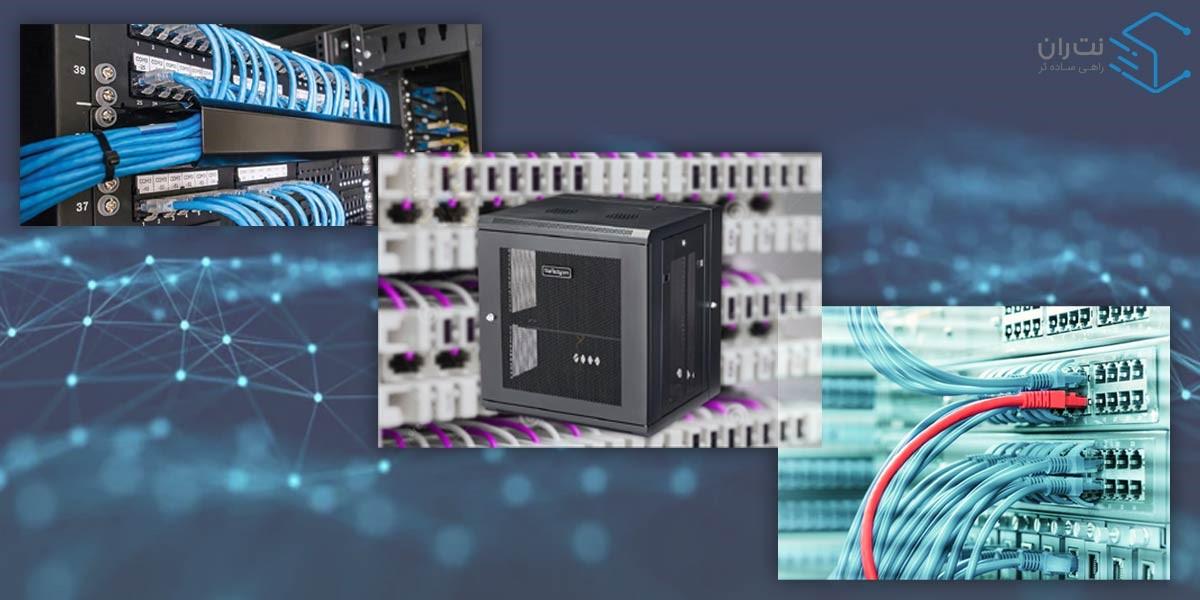 آنچه باید درباره انواع تجهیزات پسیو شبکه بدانید