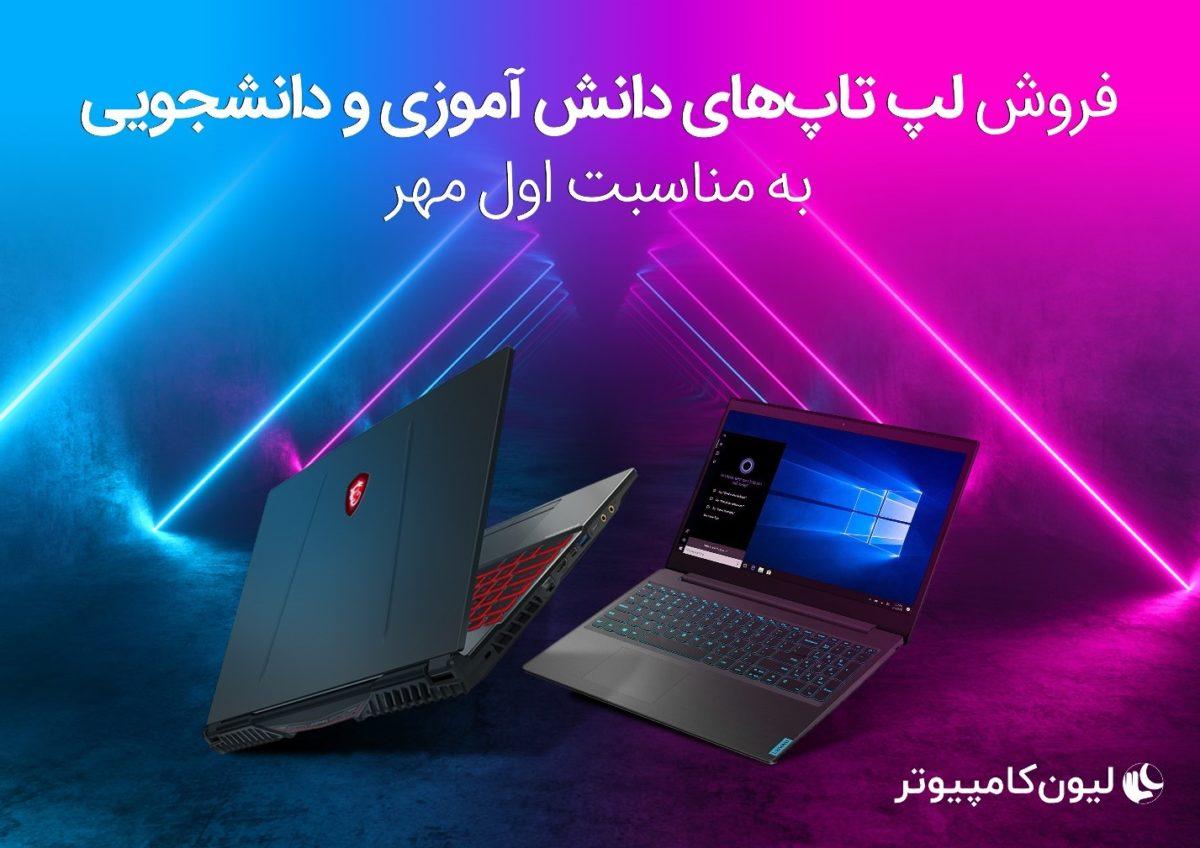 معرفی 16 لپ تاپ مناسب دانشجویی و دانش آموزی در لیون کامپیوتر