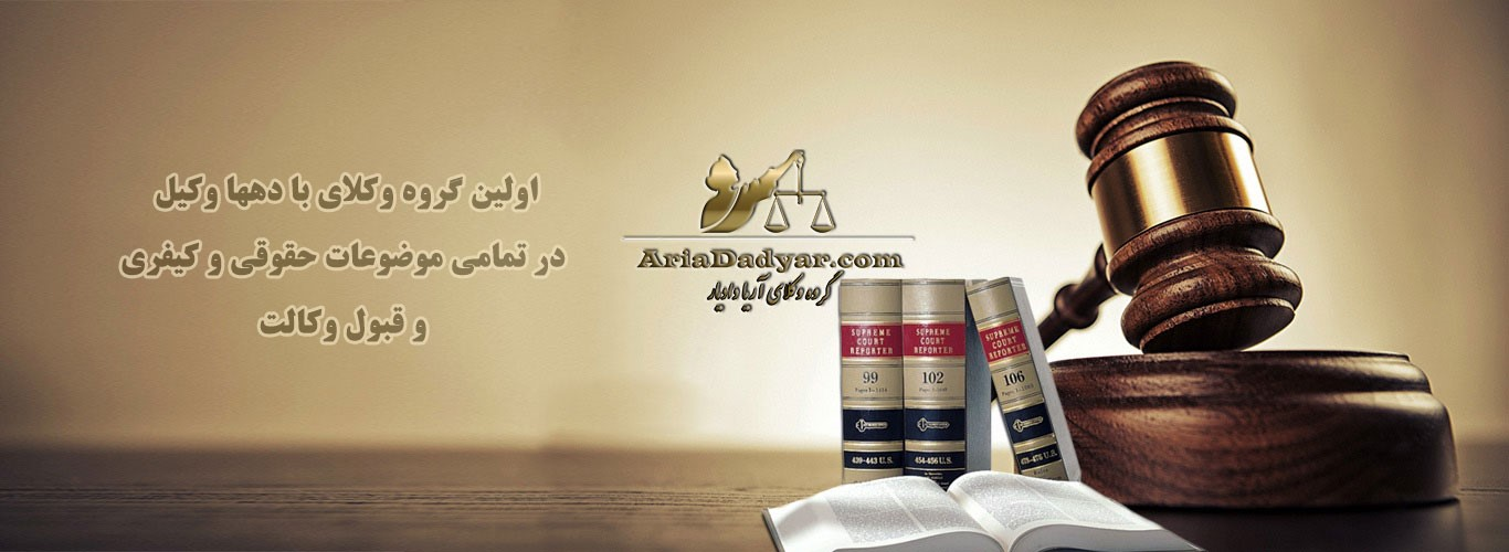 انواع وکیل در قانون ایران