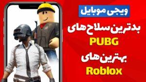ویجیموبایل: بدترین سلاح های پابجی موبایل و بهترین بازی های روبلاکس!