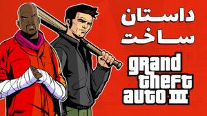 GTA 3 چطور دنیای بازیهای ویدیویی رو تغییر داد؟