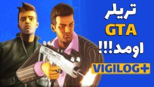 ویجیلاگ پلاس: آینده ماینکرفت و تریلر گیمپلی GTA